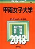 甲南女子大学 (2013年版 大学入試シリーズ)