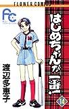 はじめちゃんが一番!(14) (フラワーコミックス)