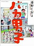 バカ男子 / 清野とおる のシリーズ情報を見る