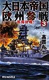 大日本帝国欧州参戦〈3〉黒海決戦!