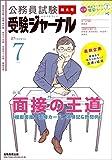 公務員試験 受験ジャーナル 27年度試験対応 Vol.7