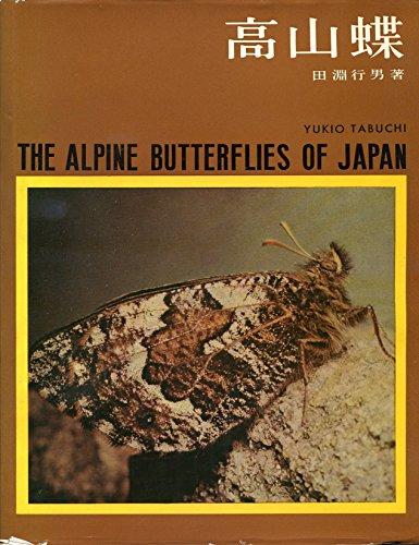 高山蝶―生態写真 (1959年)