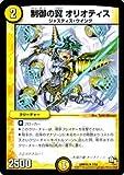 デュエルマスターズ ドラゴン・サーガ 制御の翼 オリオティス(レア)/ 双剣オウギンガ(DMR15)/ シングルカード