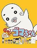 少年アシベ GO! GO! ゴマちゃん 第23話の画像