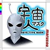 宇宙人マスク