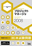 2008 徹底解説 プロジェクトマネージャ 本試験問題 (情報…