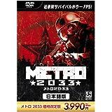 メトロ 2033 日本語版 価格改定版