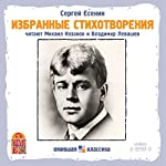 Sergey Esenin Selected Poetry [Russian Edition] | Sergey Esenin