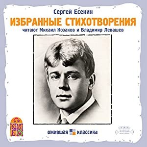 Sergey Esenin Selected Poetry [Russian Edition] Audiobook