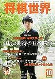 将棋世界 2015年 10月号