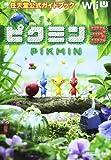 ピクミン3: 任天堂公式ガイドブック (ワンダーライフスペシャル Wii任天堂公式ガイドブック)