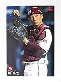 2016カルビープロ野球カード第1弾■レギュラーカード■036/嶋 基宏(楽天)