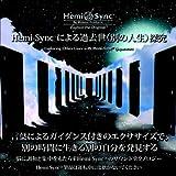 ヘミシンクによる過去世(別の人生)探究:Exploring Other Lives with Hemi-Sync(日本語)[ヘミシンク]