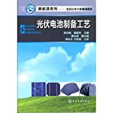 img - for Preparation Techniques of Photovoltaic Cell (Series of new energy) (Chinese Edition) book / textbook / text book