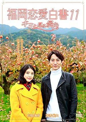 福岡恋愛白書11 キミと見る景色 [DVD]