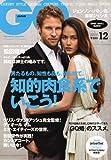 GQ JAPAN (ジーキュー ジャパン) 2009年 12月号 [雑誌]