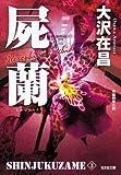 屍蘭 新宿鮫3~新装版~ (光文社文庫)