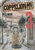 COPPELION 3 (3) (ヤンマガKCスペシャル)