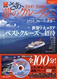 2008-2009年版 さあ、夢のクルーズへ(DVD付き) (SJ MOOK)