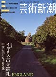 芸術新潮 2007年 04月号 [雑誌]