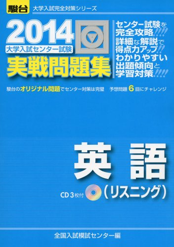 大学入試センター試験実戦問題集英語〈リスニング〉