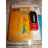 Cantonese Dramatized Audion New Testament / MP3-USB 2GB Nano Stick / 2009 / Cantonese is a variety of the Chinese...