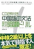 中国語の文法 基本例文暗唱ドリル