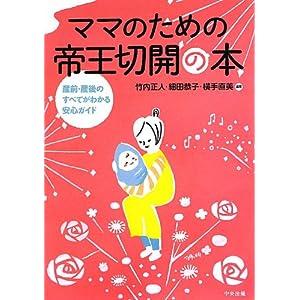 ママのための帝王切開の本—産前・産後のすべてがわかる安心ガイド