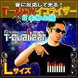 【FLASHWEAR T-Qualizer】音で超光る☆Tシャツイコライザー (Lサイズ)