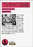フィガロの結婚 (岩波文庫 (32-522-1))