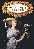 マリー・アントワネット 運命の24時間 知られざるフランス革命ヴァレンヌ逃亡の画像
