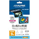 ALPINE(アルパイン) 9型リアビジョン用 ブルーライトカットフィルム KAE-R900BF
