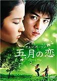 チェン・ボーリン 五月の恋 [DVD]