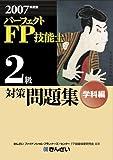 パーフェクトFP技能士2級対策問題集 学科編 2007年度版 (2…