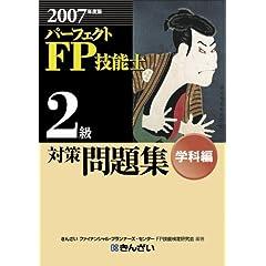 パーフェクトFP技能士2級対策問題集 学科編〈2007年度版〉