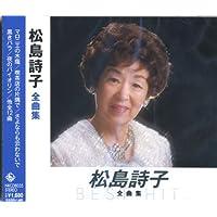 松島詩子 全曲集 NKCD-8035