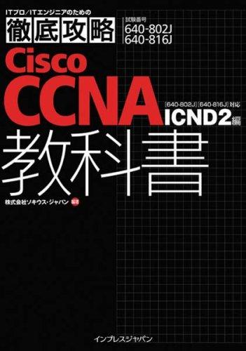 徹底攻略 Cisco CCNA 教科書[640-802J][640-816J]対応 ICND2編 (ITプロ/ITエンジニアのための徹底攻略)