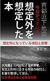 首都直下地震 今わかっている 想定外を想定した本: 想定外になっている項目と影響