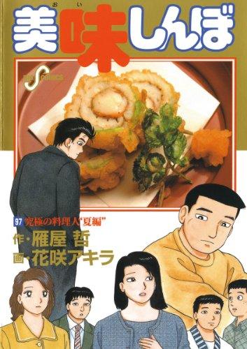 美味しんぼ(97) (ビッグコミックス)