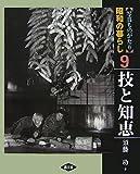 写真ものがたり 昭和の暮らし〈9〉技と知恵