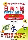 サクッとうかる日商1級商業簿記・会計学〈2〉テキスト 純資産・損益会計編