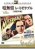 噫無情 レ・ミゼラブル(1935年版) [DVD]