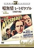 噫無情 レ・ミゼラブル(1935年版)[DVD]