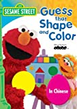 Sesame Street – Guess That Shape and Color – Chinese