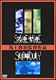 スキヤキ/日曜日[DVD]