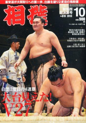 相撲 2013年 10月号 [雑誌]