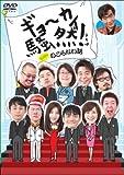 ギョーカイ騒然! ~ココロにのこらない話~ [DVD]