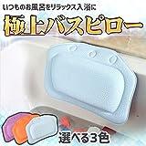 STARDUST 極上 バスピロー お風呂用枕 入浴 リラックス 半身浴 (水色) SD-GKJ-MZ