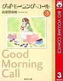 グッドモーニング・コール 3 (りぼんマスコットコミックスDIGITAL)