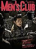 MEN'S CLUB (メンズクラブ) 2016年 11月号